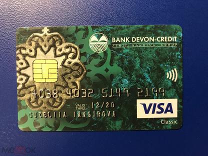 Кредитная карта девон кредит