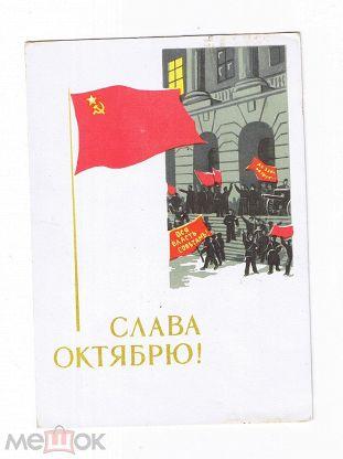 Открытка слава октябрю 1965, надписью макрос