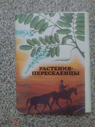 Набор открыток растения переселенцы 1988, открытка для учителя