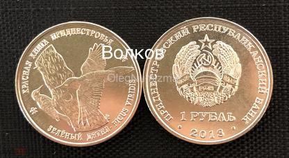 1 рубль ПМР Зеленый Дятел Приднестровье 2018 Красная книга
