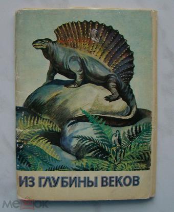 Серия открыток из глубины веков