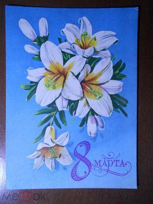 С 8 марта открытки с лилиями, открытка