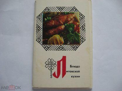 Блюда литовской кухни открытки, картинки