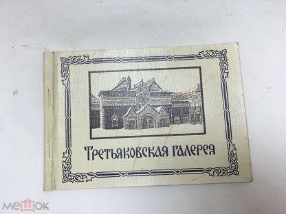 Февраля любимому, открытки третьяковская галерея 1956 цена