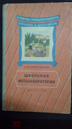 3  Книги по фотографированию. Винтаж. СССР Люкс !!!