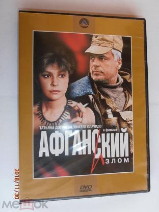 афганский фильм 1991