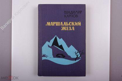Карпов В.В. Маршальский жезл. Роман М. Воениздат 1972г. 480 с. + илл. (Б3054)