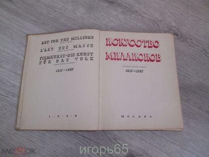 Искусство миллионов. Советское кино 1917-1957