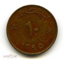 Оман 10 байс 1975