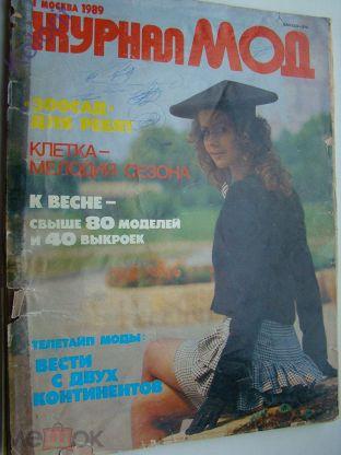 Журнал МОД, 1/1989 г. Москва. С выкройками.
