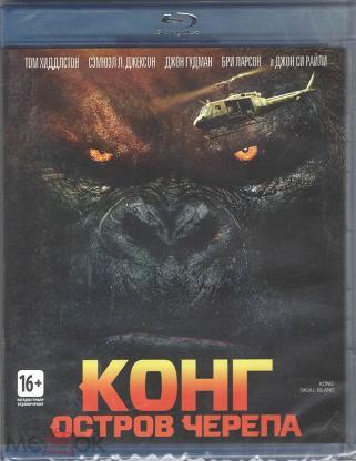 Конг: Остров черепа - Blu-Ray (Warner Bros. 2017) запечатан