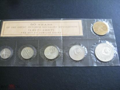 Набор монет с жетоном 1967 года СССР 50 лет Октября UNC экспортный вариант Оригинал РЕДКОСТЬ