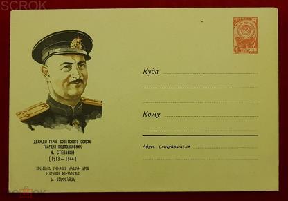 1966 ХМК N4086, Н. Степанян, Дважды Герой Советского Союза.