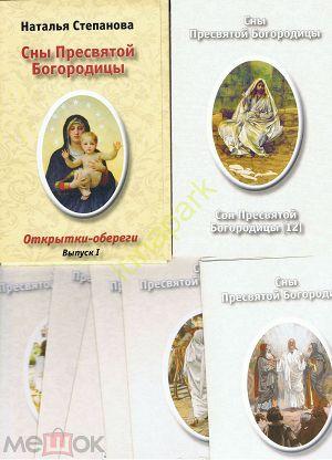 Сны пресвятой богородицы открытки обереги