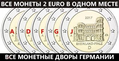 Германия комплект из 5 монет 2 евро 2017 Рейнланд-Пфальц (A, D, F, G, J). UNC