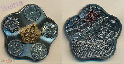 Медаль 60 лет Московскому Монетному двору. 2002. Коробка