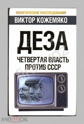 Виктор Кожемяко: Деза. Четвертая власть против СССР