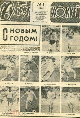 ФУТБОЛ-ХОККЕЙ 1984 год 40 номеров Одним лотом!