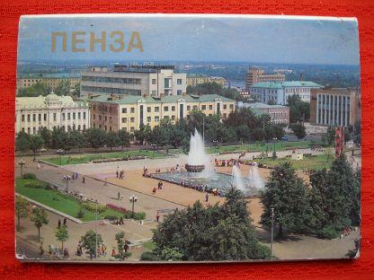 Планета открыток пенза каталог