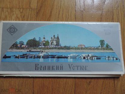 Набор открыток рига москва 1973, открытка