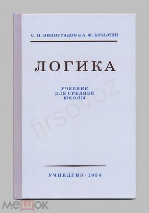 Логика. Учебник для средней школы. Виноградов С.Н., Кузьмин А.Ф. 1954 г. (репринт)