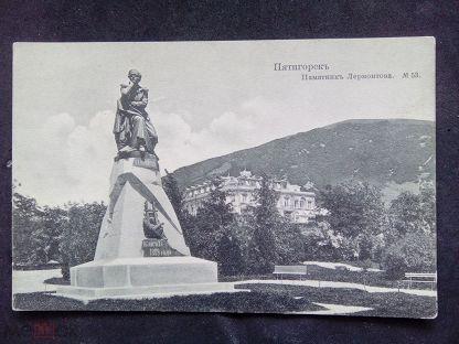 Пятигорск открытки до 1919 года, прикольная отпуском рождения