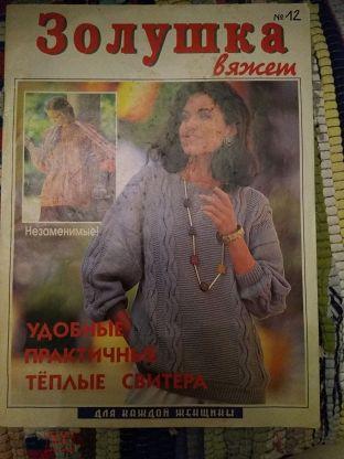 поиск лотов похожих на журнал вязание со схемами Sandra экстра