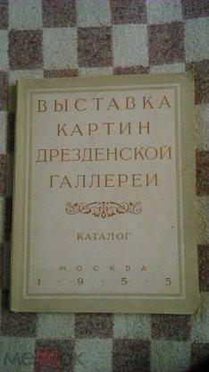 Выставка картин Дрезденской галлереи. Каталог. 1955 г.,тираж 75000.