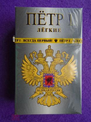 Сигареты петр 1 купить в санкт петербурге электронная сигарета одноразовая изи
