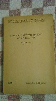 Каталог иностранных книг по архитектуре на 1/III 1936 г..