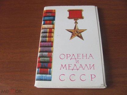 Про охрану, открытки ордена и медали ссср 1975 год печать сколько стоит