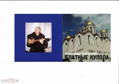 Александр Заборский - Блатные купола (CD 2004 FAVORITE 105459)