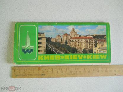 Про, набор открыток олимпиада 1980