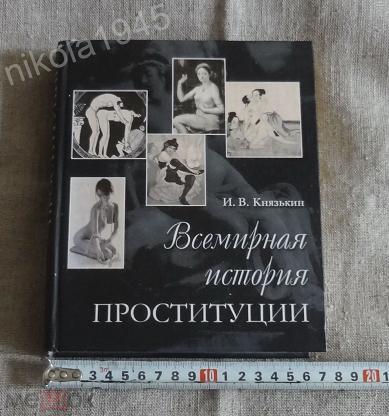 Князькин И. В. Всемирная история проституции Издательство Сова М., СПб, 2006 Автограф