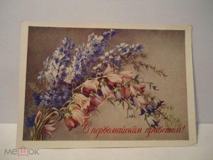 Открытка полевые цветы 1954 года, сувенирные