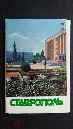 Открытки города ставрополя, днем рождения