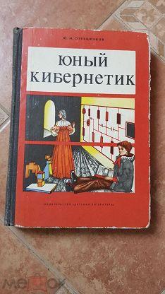 Юный кибернетик-Ю.М.Отряшенков 1978г.