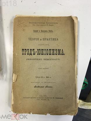 (Ленин В.И.) Вебб С. и Б. Теория и практика английского тред-юнионизма.1-й том  1900 год.