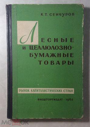 Сенчуров К.Т. [Автограф] Лесные и целлюлозно-бумажные товары.