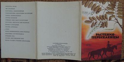 Яблоком, набор открыток растения переселенцы 1988