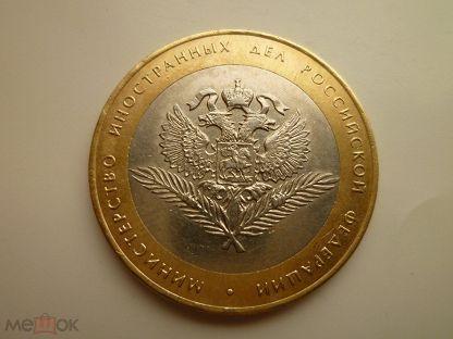 10 рублей 2002 года министерство иностранных дел. Отличное состояние! 434