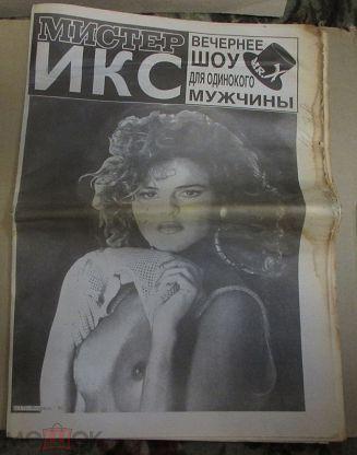 Эротическая Газета Мистер Икс