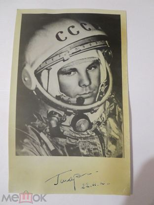 Автографы гагарина на открытках