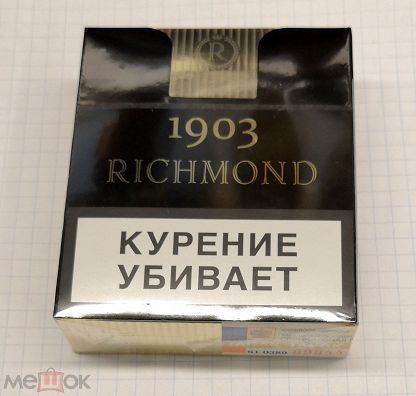 ричмонд 1903 сигареты купить в москве