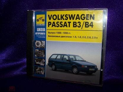 Volkswagen Passat B3/B4 1988-1996  гг. Школа авторемонта. Пошаговый ремонт в фото.