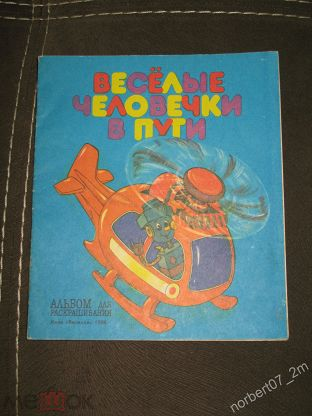 поиск лотов похожих на винтажная детская книжка раскраска