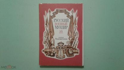 Прикольные, русский военный мундир 19 века набор открыток