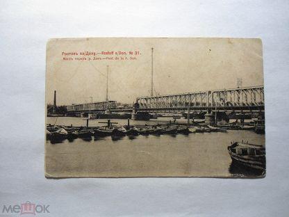 Старинные открытки дона, пожеланиями днем