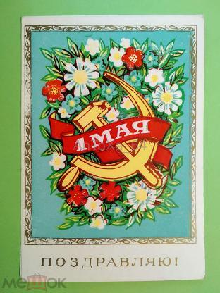Типография открытки ссср, картинки марта