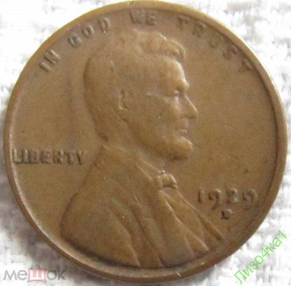 США 1 цент 1929 mint D one cent оригинал не частый (2)